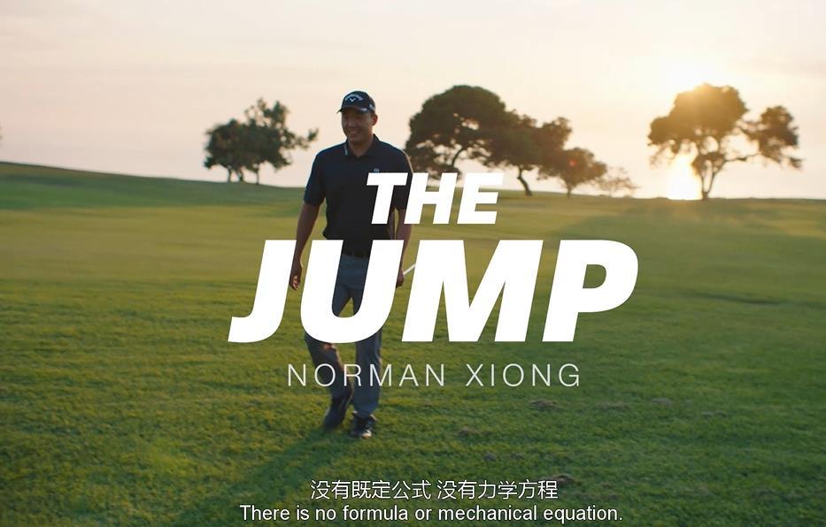 The Jump 逾越系列-诺曼·熊 Norman Xiong